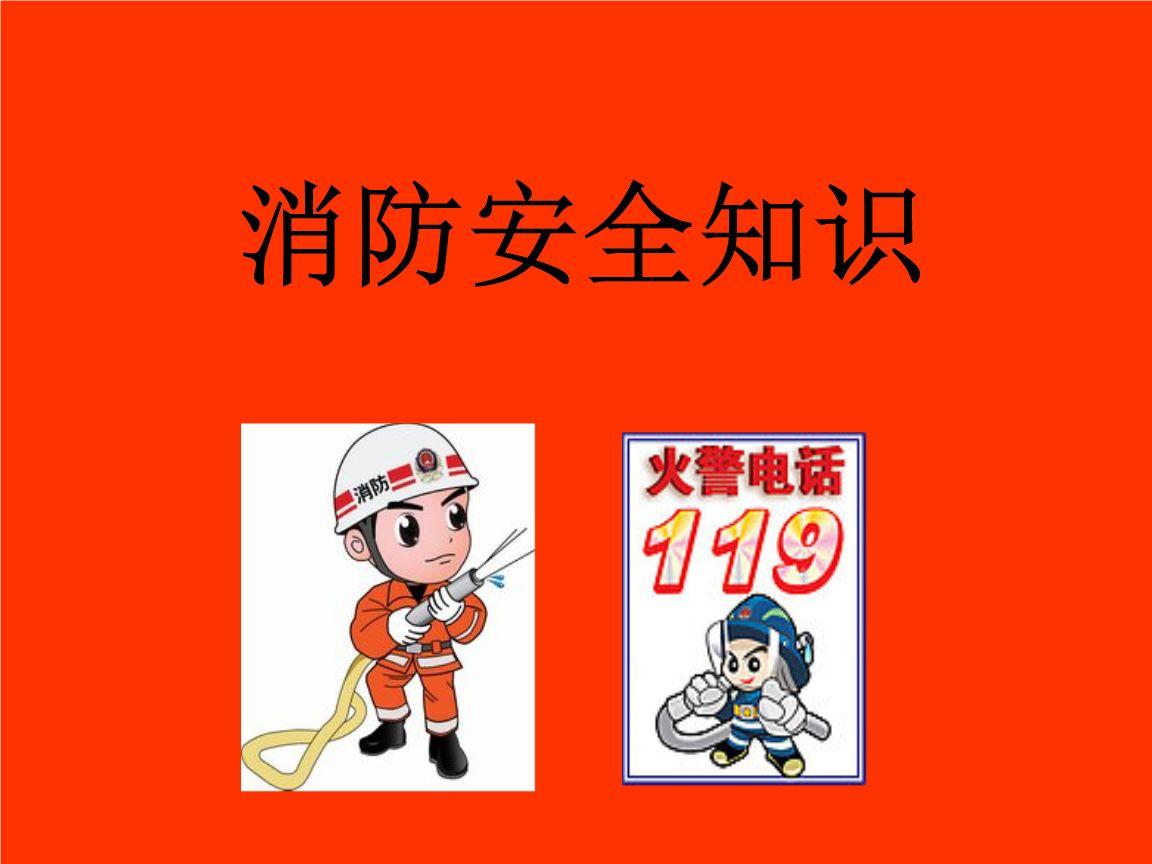消防安全常识详解